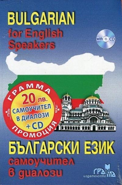 Bulgarian for English Speakers – самоучител в диалози + CD