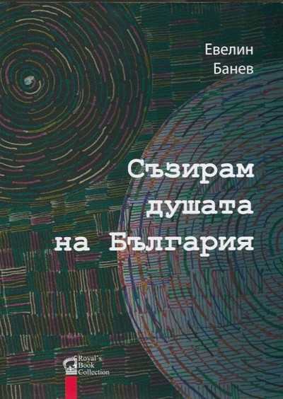 Съзирам душата на България