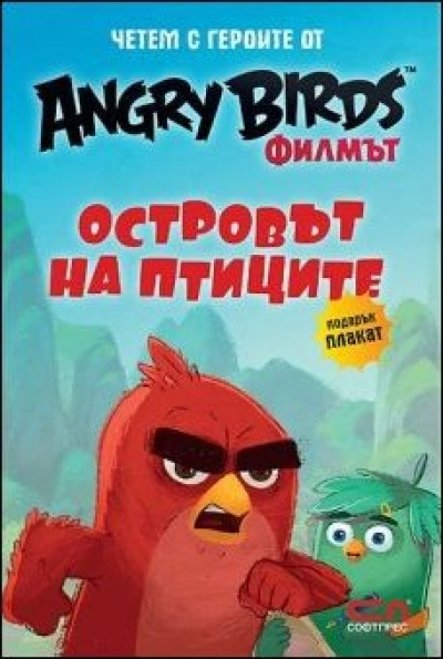 Четем с героите от Angry Birds филмът: Островът на птиците