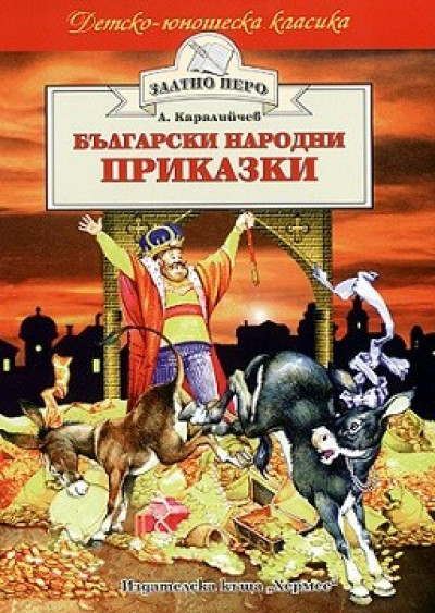 Български народни приказки – Ангел Каралийчев (Златно перо)