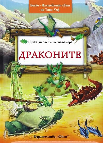 Приказки от Вълшебната гора: Драконите