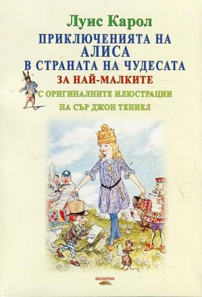 Приключенията на Алиса в страната на чудесата – за най-малките