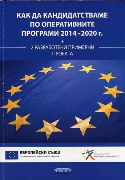 Как да кандидатстваме по Оперативните програми 2014 – 2020 г. + 2 разработени примерни проекта
