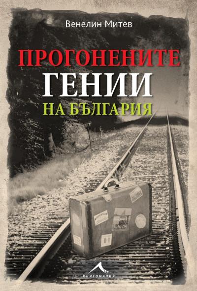 Прогонените гении на България