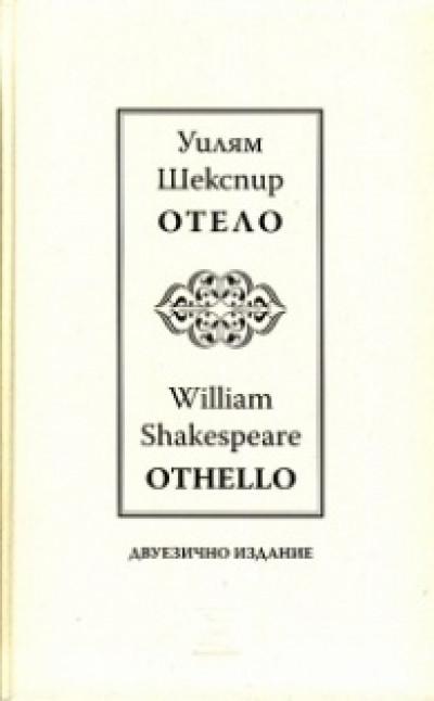 Отело – двуезично издание