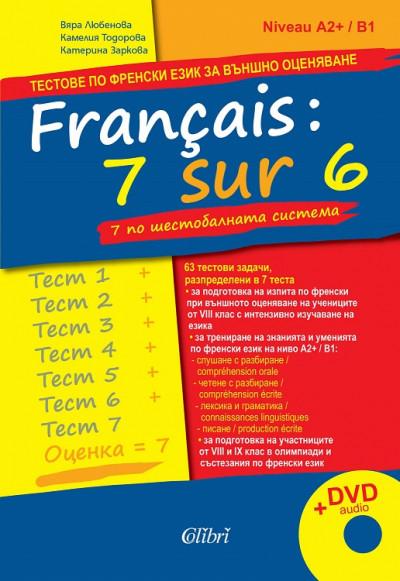 Français: 7 sur 6/ 7 по шестобалната система (тестове по френски език за външно оценяване)