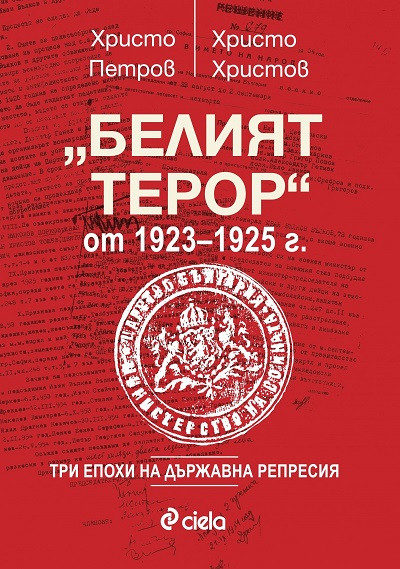 """""""Белият терор"""" от 1923-1925 г."""
