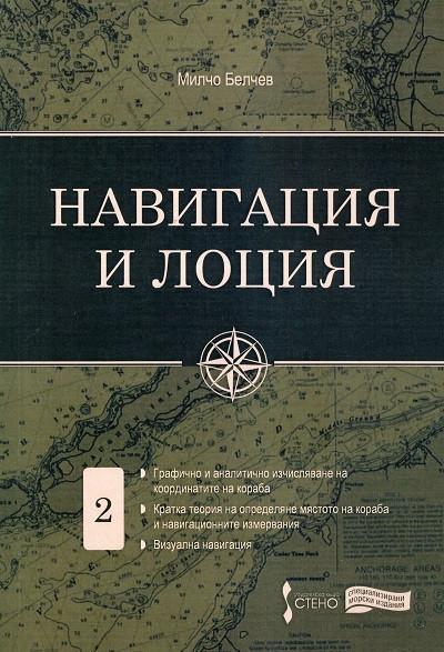 Навигация и лоция, том 2
