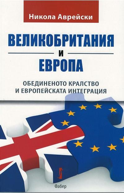 Великобритания и Европа