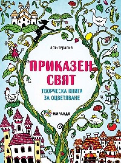 Приказен свят. Творческа книга за оцветяване