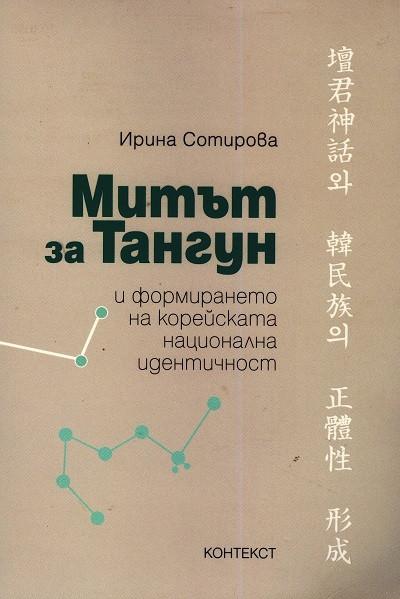 Митът за Тангун и формирането на корейската национална идентичност