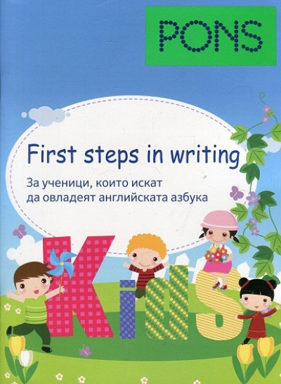First steps in writing