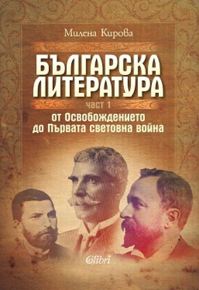 Българска литература от Освобождението до Първата световна война, част 1