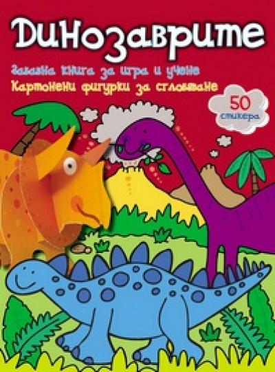 Забавна книга за игра и учене: Динозаврите