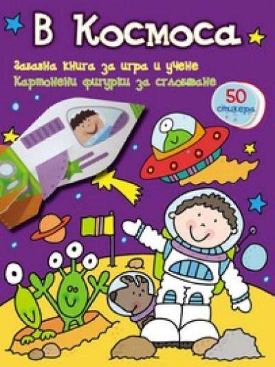 Забавна книга за игра и учене: Космоса