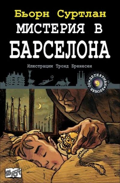 Детективи по неволя, кн.9: Мистерия в Барселона