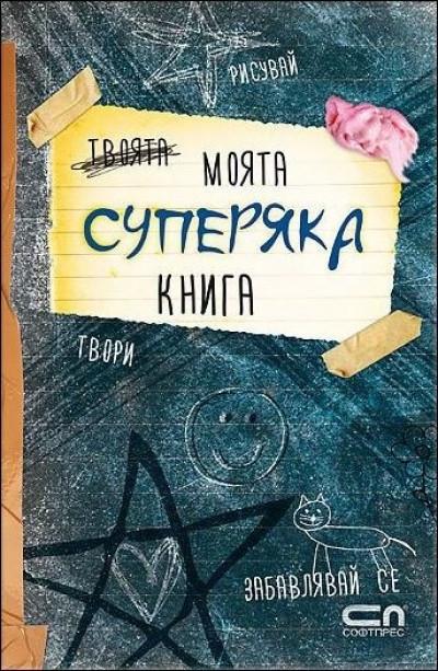 Моята суперяка книга