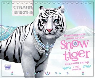 Стилни животни: Невероятните диви котки. Снежния тигър + 400 стикера