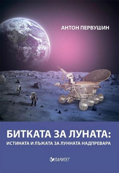 Битката за Луната: истината и лъжата за лунната надпревара