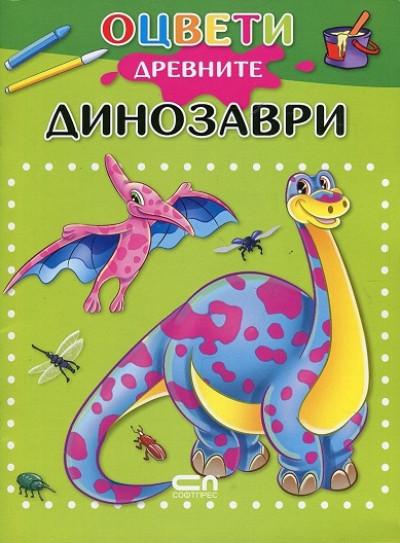Оцвети древните динозаври