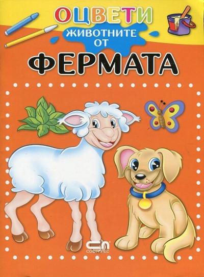 Оцвети животните от фермата