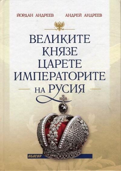 Великите князе, царете и императорите на Русия