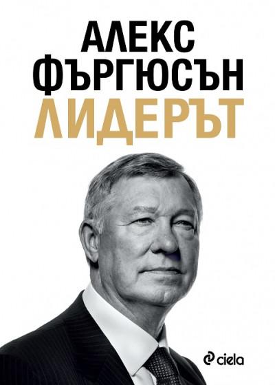 Лидерът