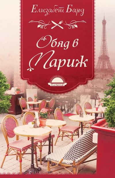 Обяд в Париж