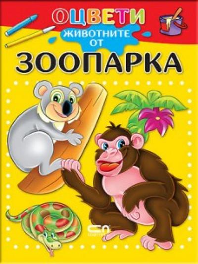 Оцвети животните от зоопарка