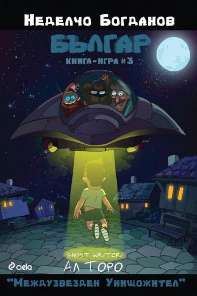 Българ: Книга-игра 3