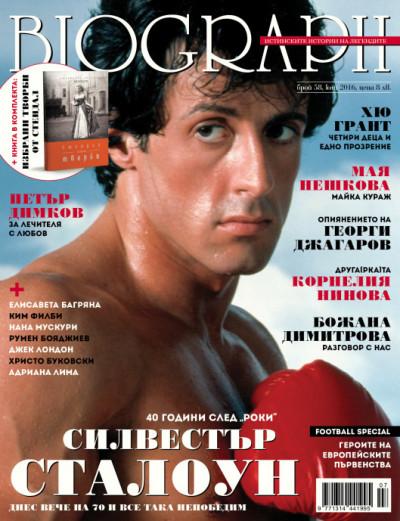 списание Biograph, брой №58