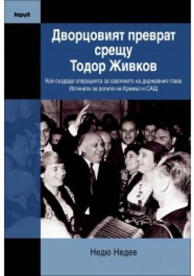 Дворцовият преврат срещу Тодор Живков
