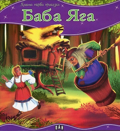 Моята първа приказка/ Баба Яга