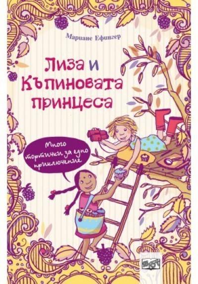 Лиза и къпиновата принцеса: Много тортички за едно приключение