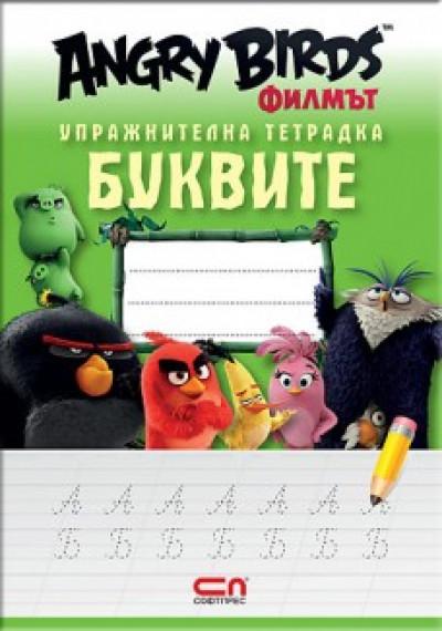 Angry Birds филмът: Упражнителна тетрадка – буквите