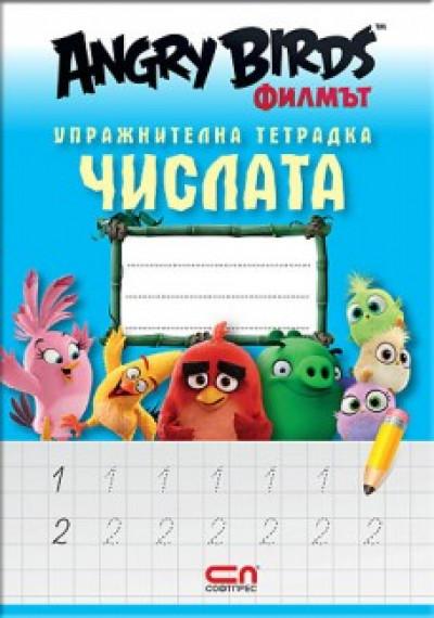 Angry Birds филмът: Упражнителна тетрадка – числата