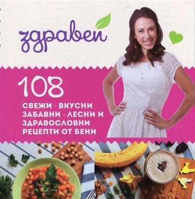 Здравей! 108 свежи – вкусни, забавни – лесни и здравословни рецепти от Бени