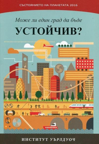 Състоянието на планетата 2016: Може ли един град да бъде устойчив?