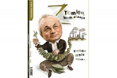 Списание Клуб Z, брой 1
