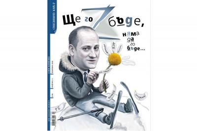 Списание Клуб Z, брой 2