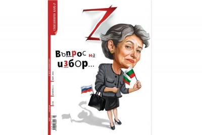 Списание Клуб Z, брой 3