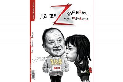 Списание Клуб Z, брой 5