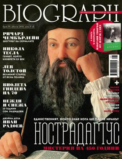 списание Biograph, брой №59