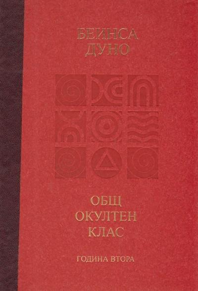 Общ окултен клас. Година втора: Положителни и отрицателни сили в природата + CD