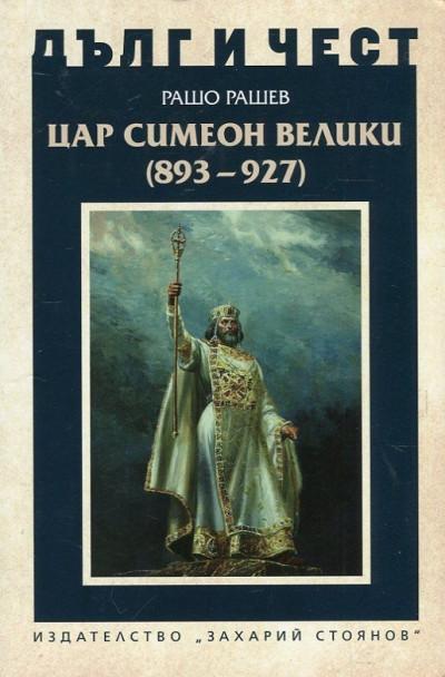 Дълг и чест. Цар Симеон Велики (893-927)