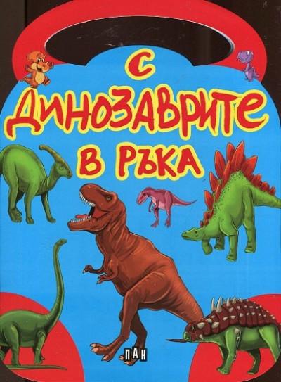 С динозаврите в ръка