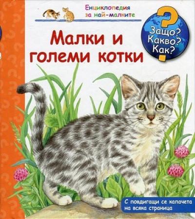 Енциклопедия за най-малките: Малки и големи котки – Защо? Какво? Как?