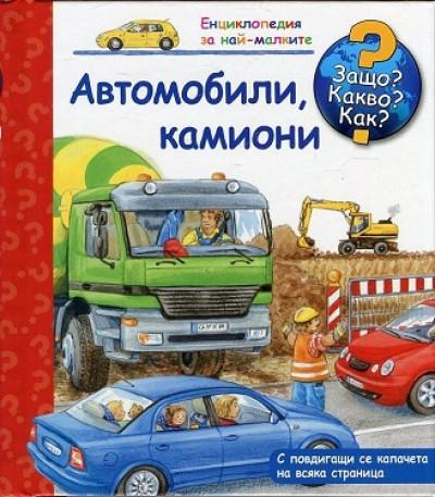 Енциклопедия за най-малките: Автомобили, камиони – Защо? Какво? Как?