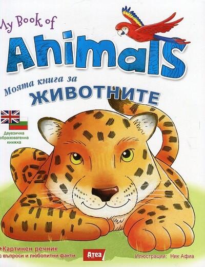 Моята книга за животните/ My book of animals