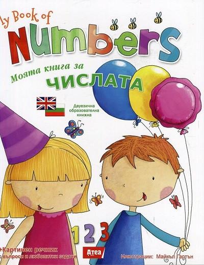 Моята книга за числата/ My book of numbers